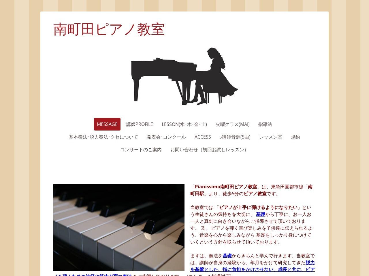 Pianissimo南町田ピアノ教室のサムネイル
