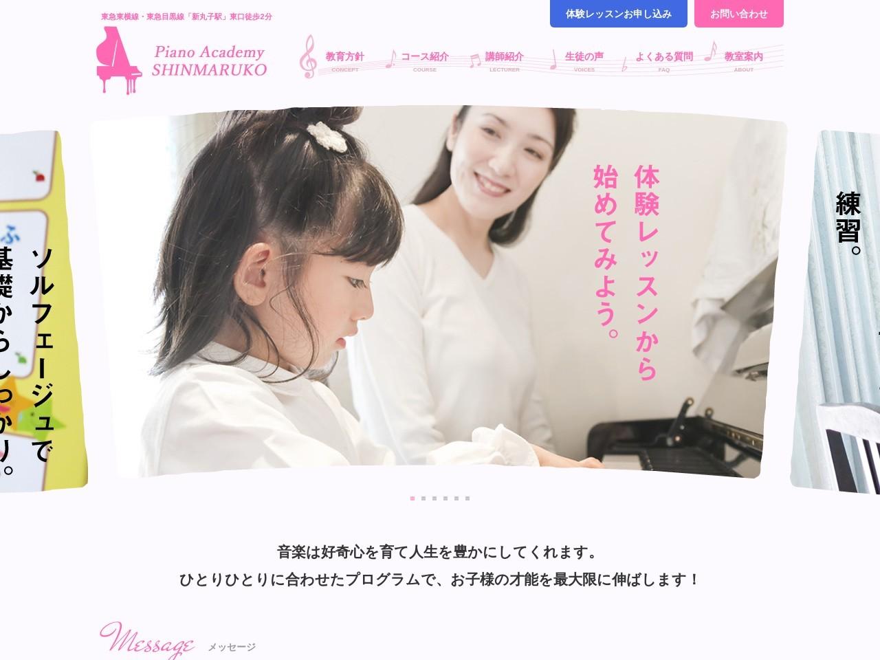 ピアノアカデミー新丸子のサムネイル