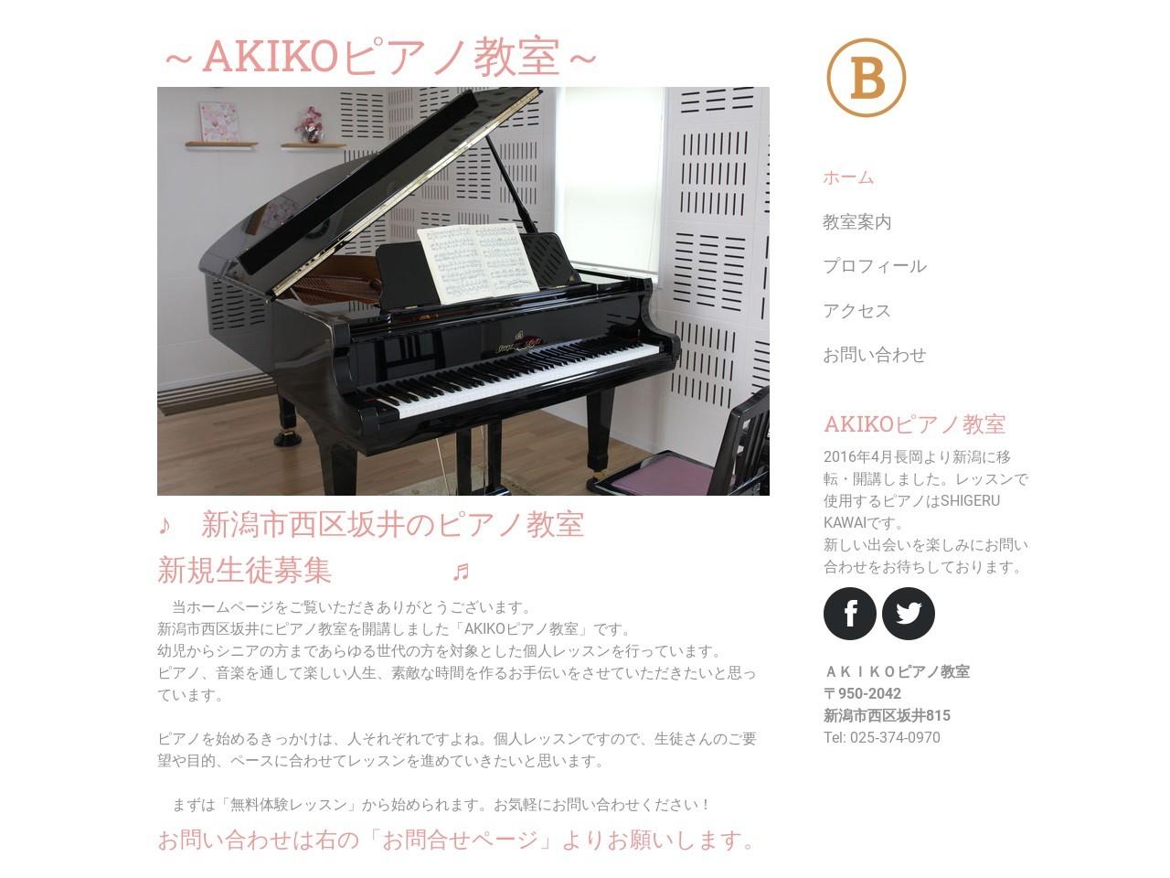 AKIKOピアノ教室のサムネイル