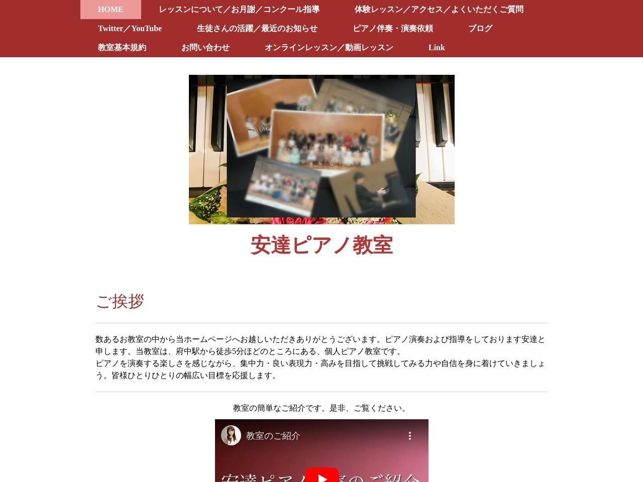 安達ピアノ教室のサムネイル
