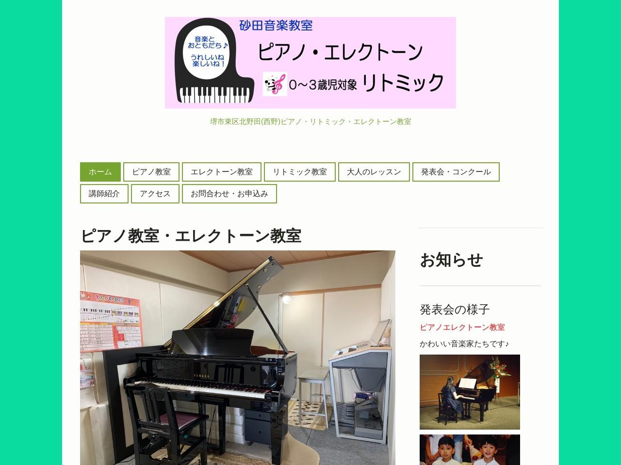 砂田ピアノ・エレクトーン教室のサムネイル