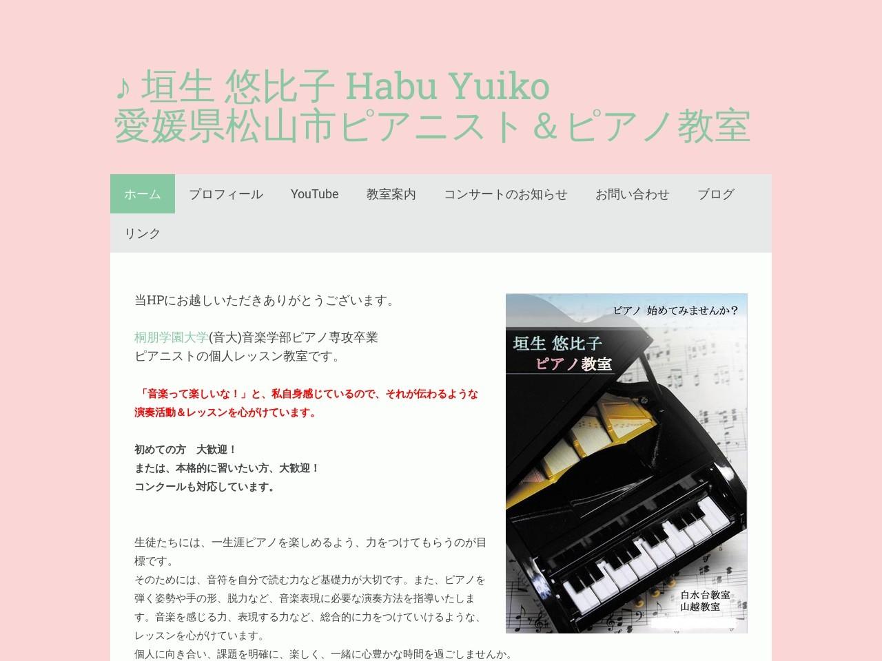 垣生悠比子ピアノ教室(市内2箇所)のサムネイル
