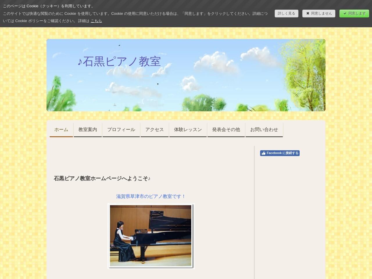 石黒ピアノ教室のサムネイル