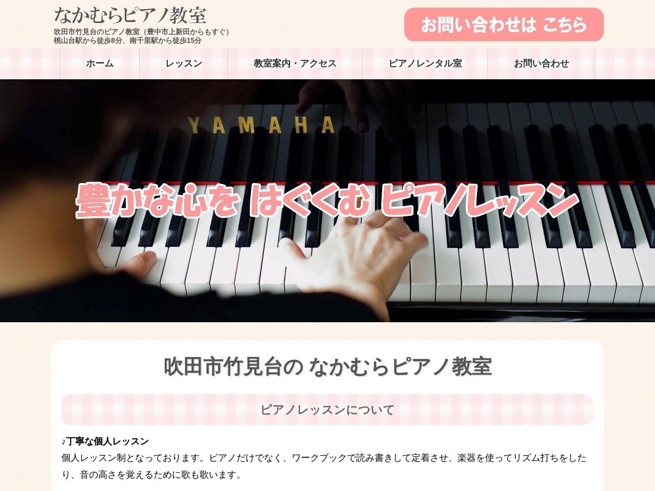 なかむらピアノ教室のサムネイル