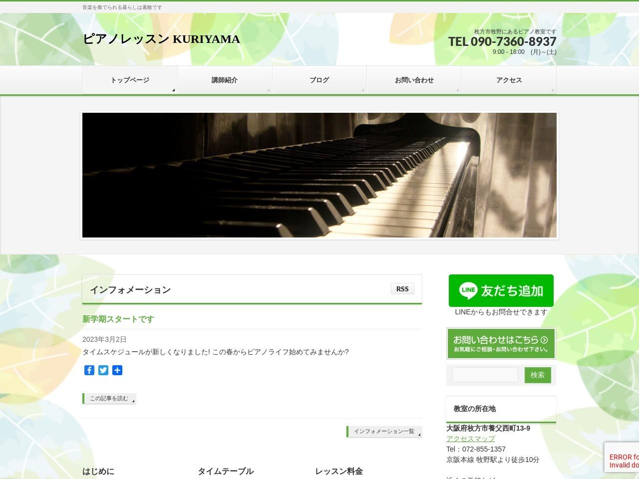 ピアノレッスンKURIYAMAのサムネイル