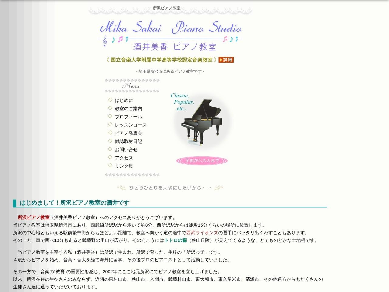 所沢ピアノ教室(酒井美香)のサムネイル