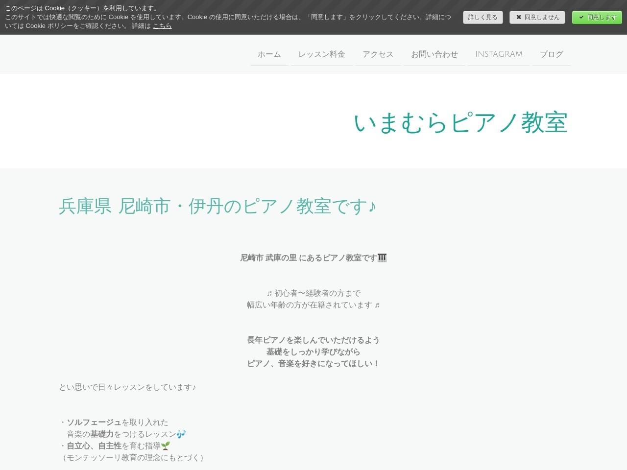 いまむらピアノ教室のサムネイル