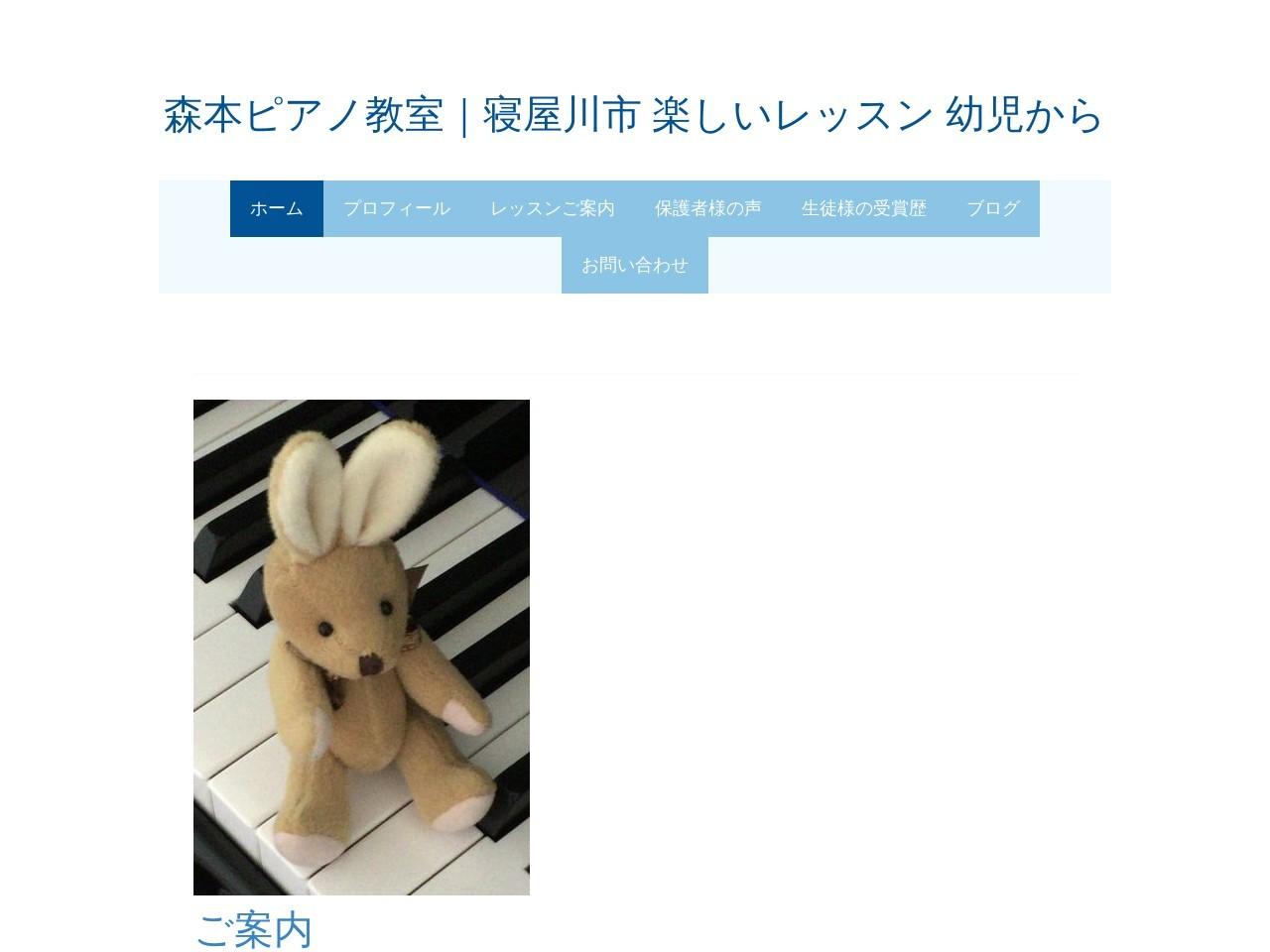 森本ピアノ教室のサムネイル