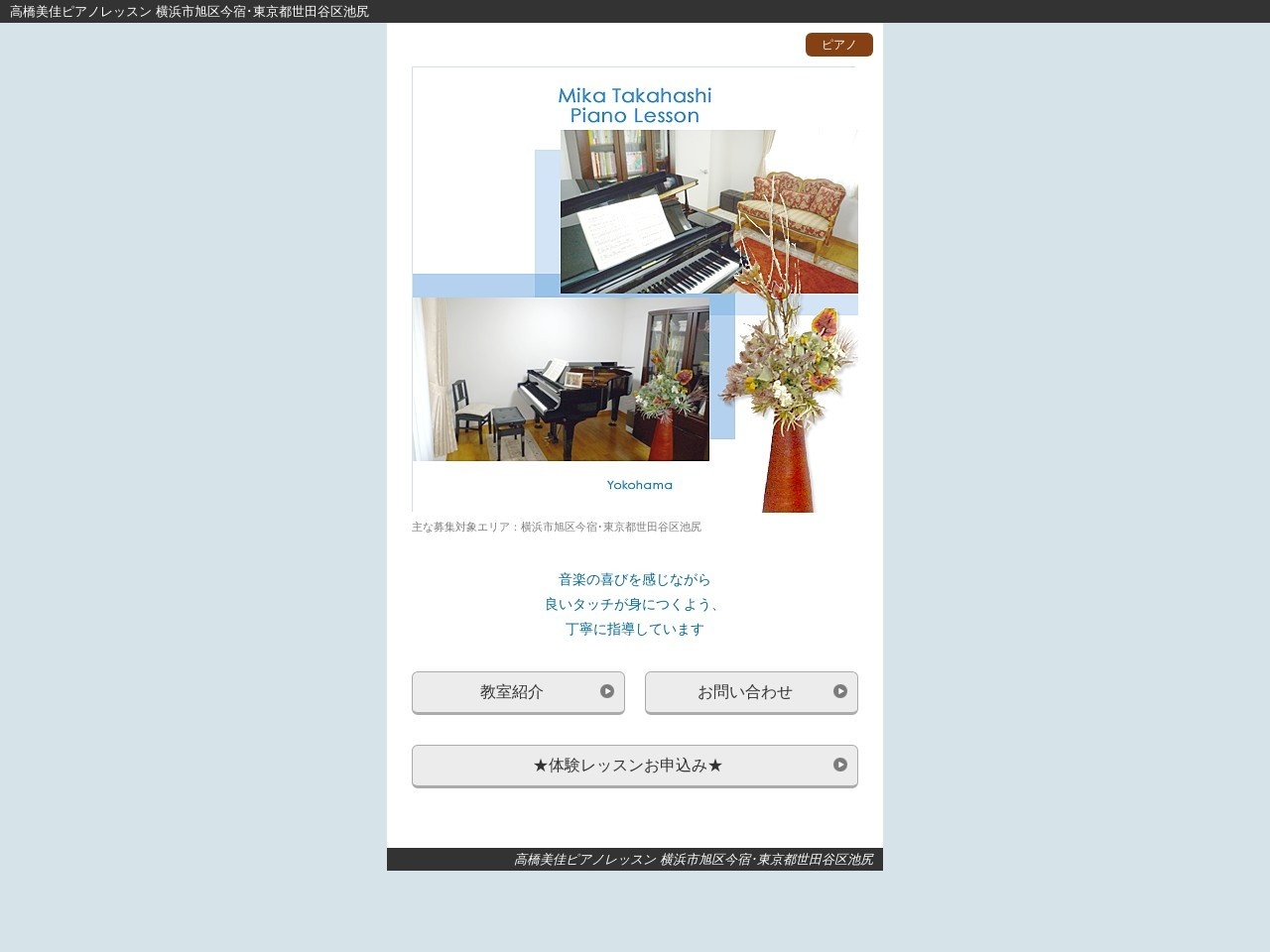高橋美佳ピアノレッスンのサムネイル