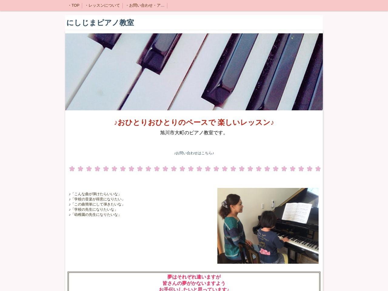 にしじまピアノ教室のサムネイル