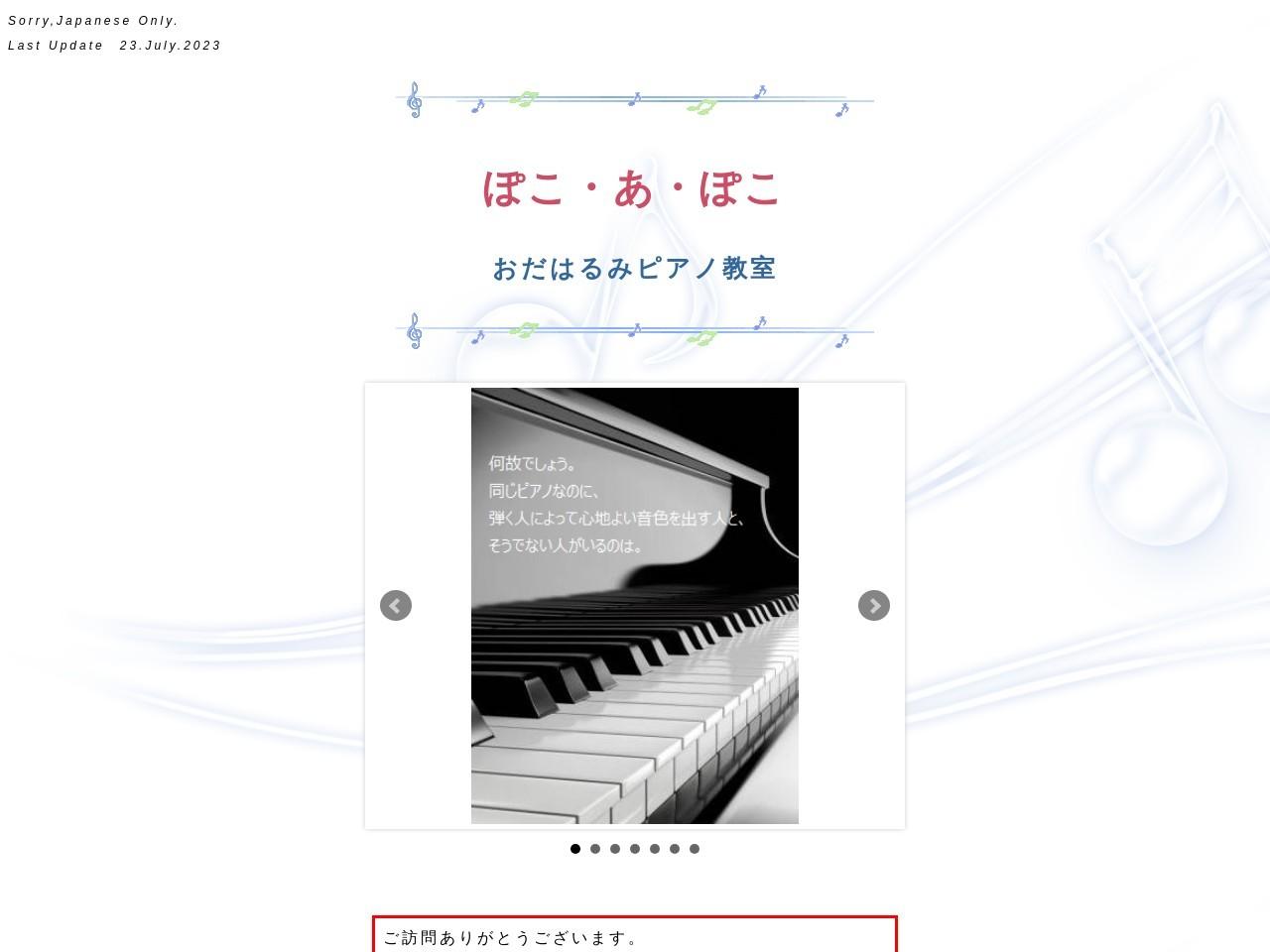 おだはるみ・はづきピアノ教室のサムネイル
