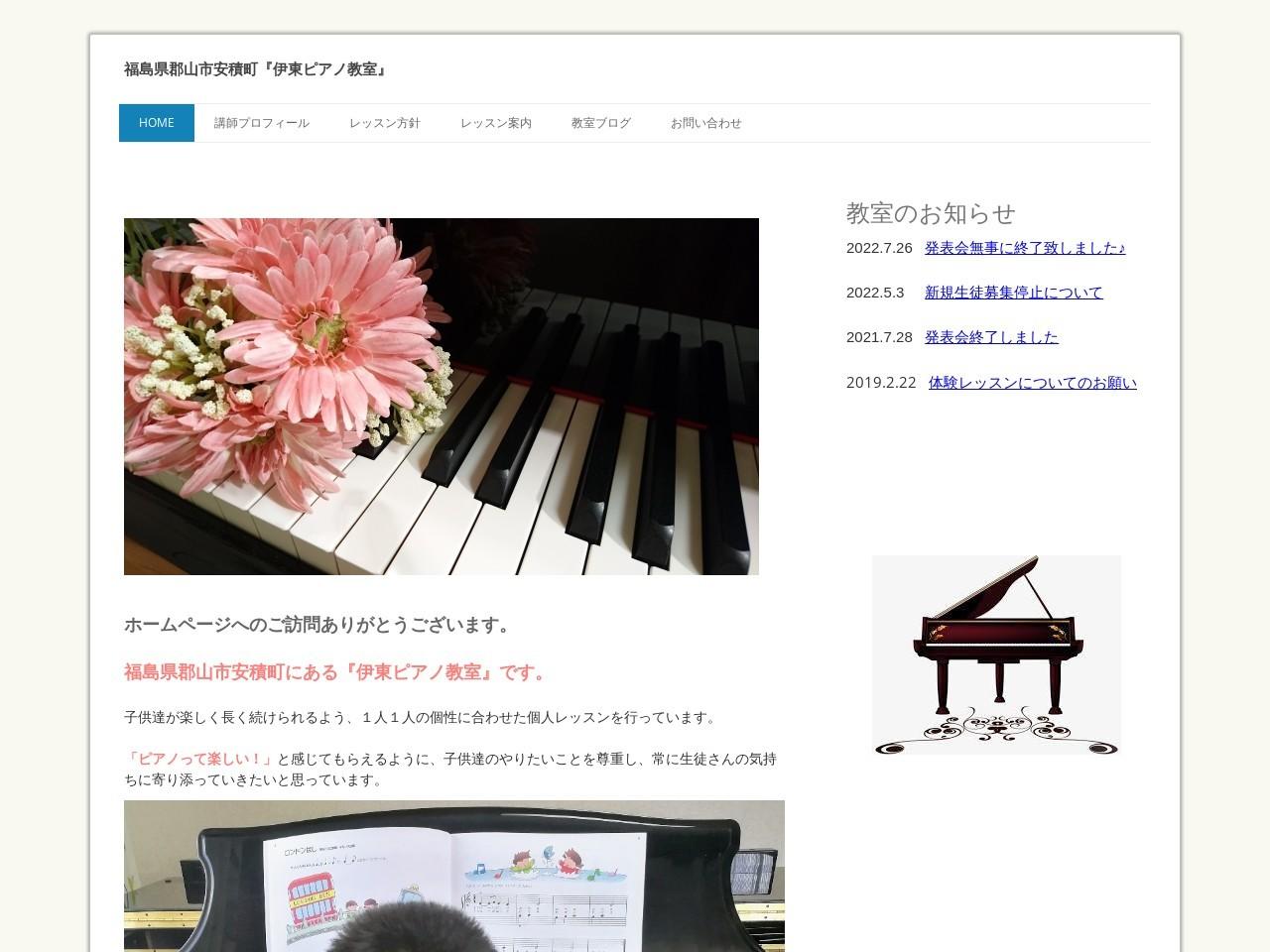 伊東ピアノ教室のサムネイル