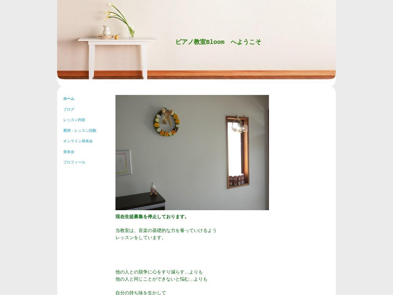 ピアノ教室bloomのサムネイル