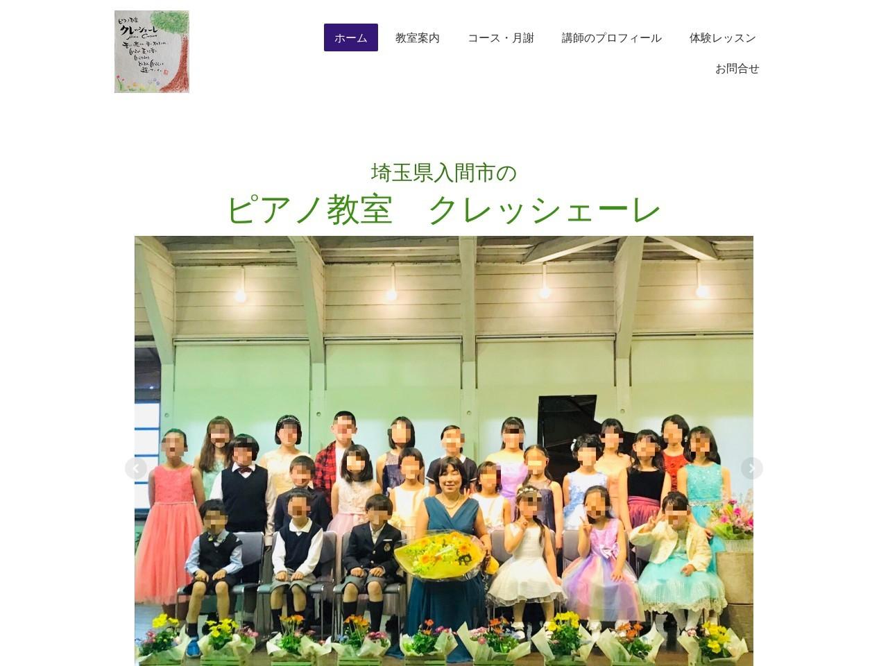 ピアノ教室クレッシェーレのサムネイル
