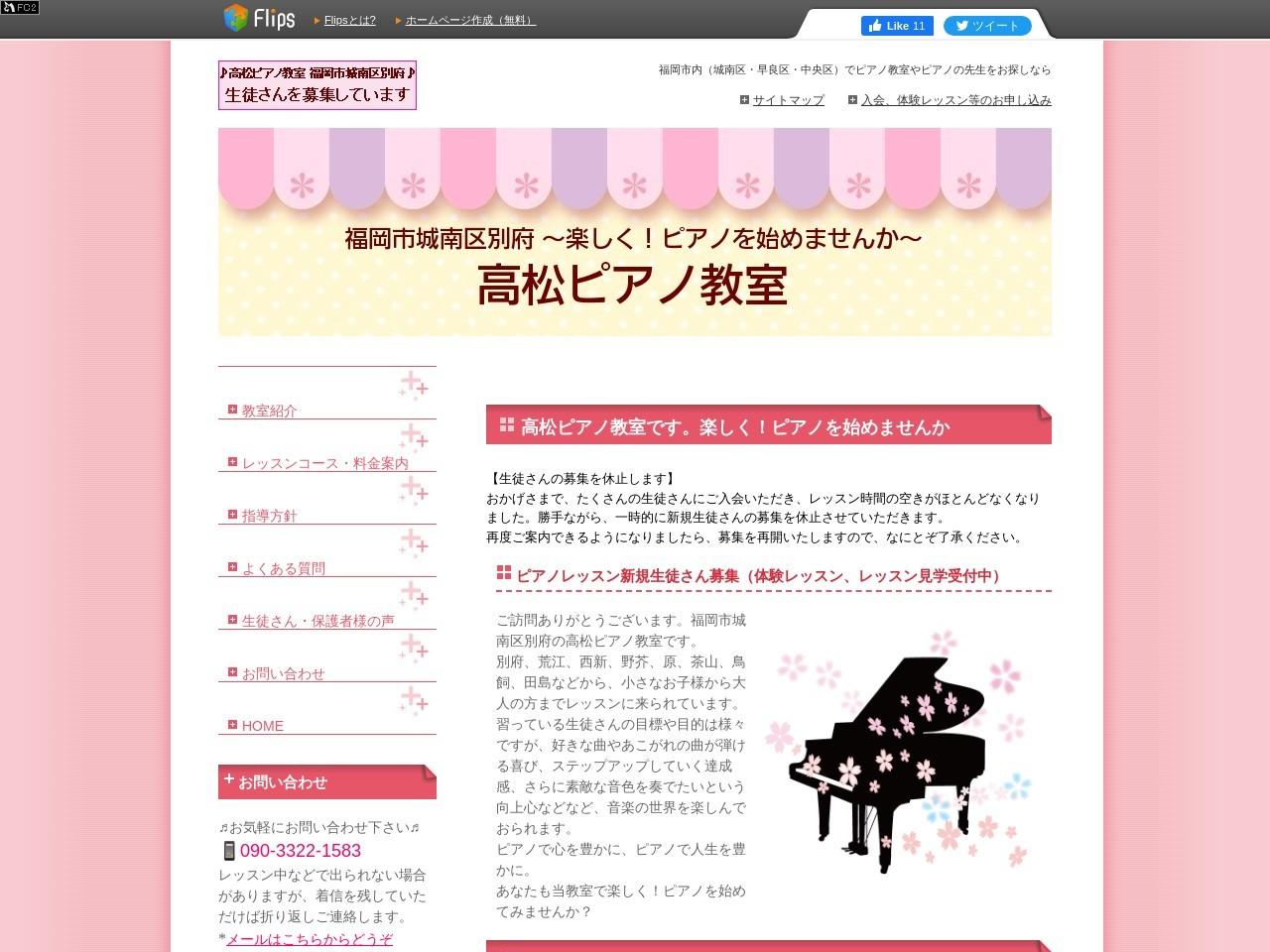 高松ピアノ教室のサムネイル