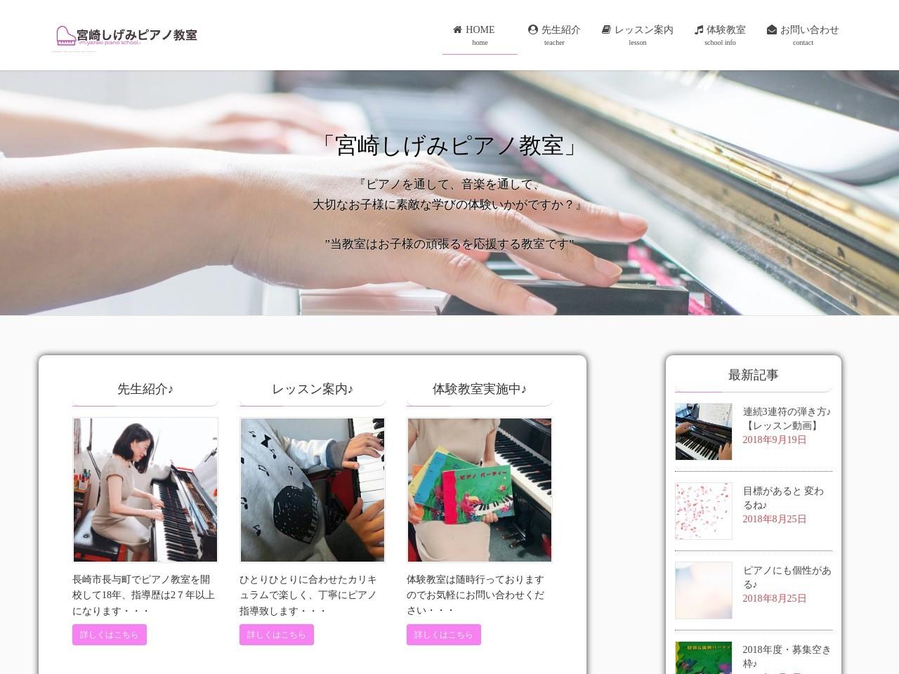 宮崎しげみピアノ教室のサムネイル