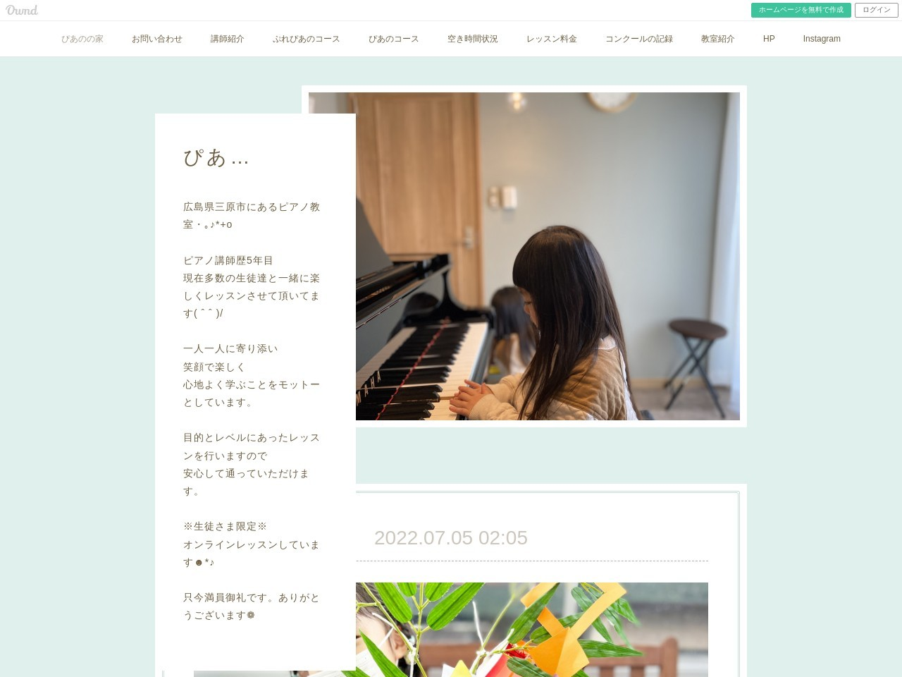 ぴあのの家 三原市ピアノ教室のサムネイル