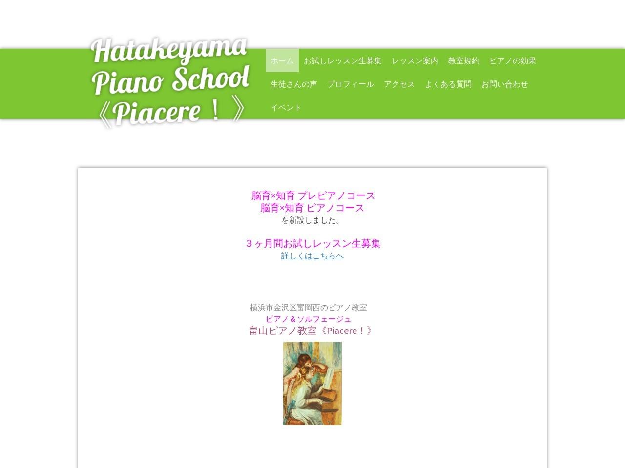 畠山ピアノ教室《Piacere!》のサムネイル