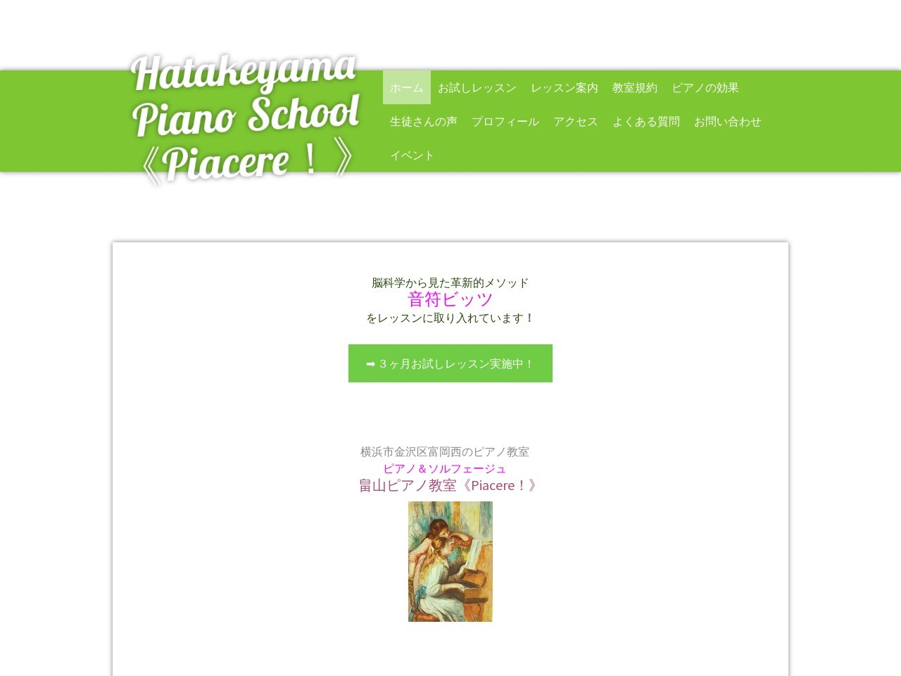 畠山ピアノ教室のサムネイル