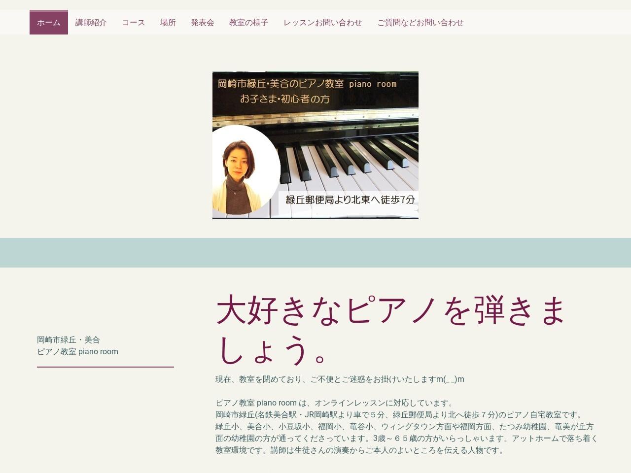 piano roomのサムネイル