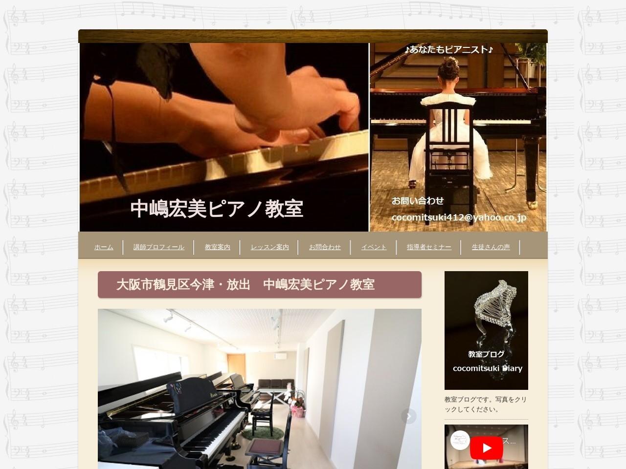 中嶋宏美ピアノ教室のサムネイル