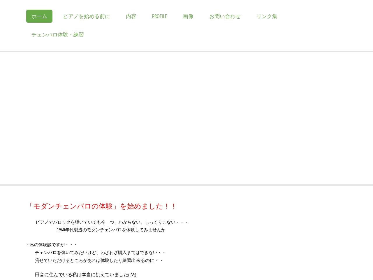 白川浩&白川千春ピアノ教室のサムネイル