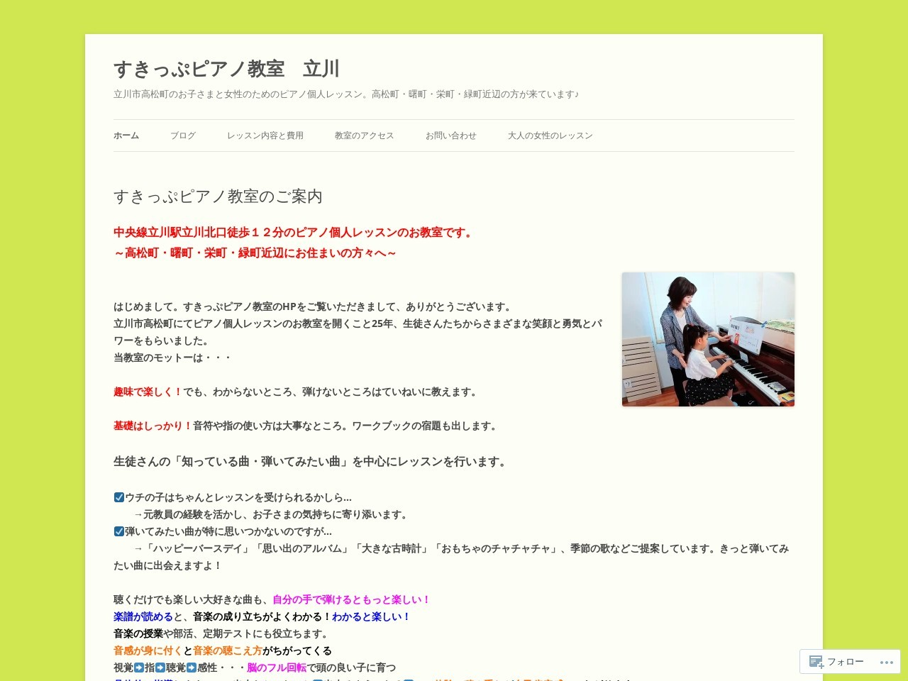 すきっぷピアノ教室のサムネイル