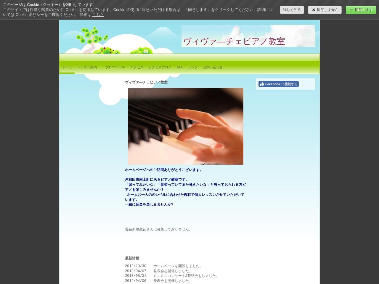 ヴィヴァーチェピアノ教室のサムネイル