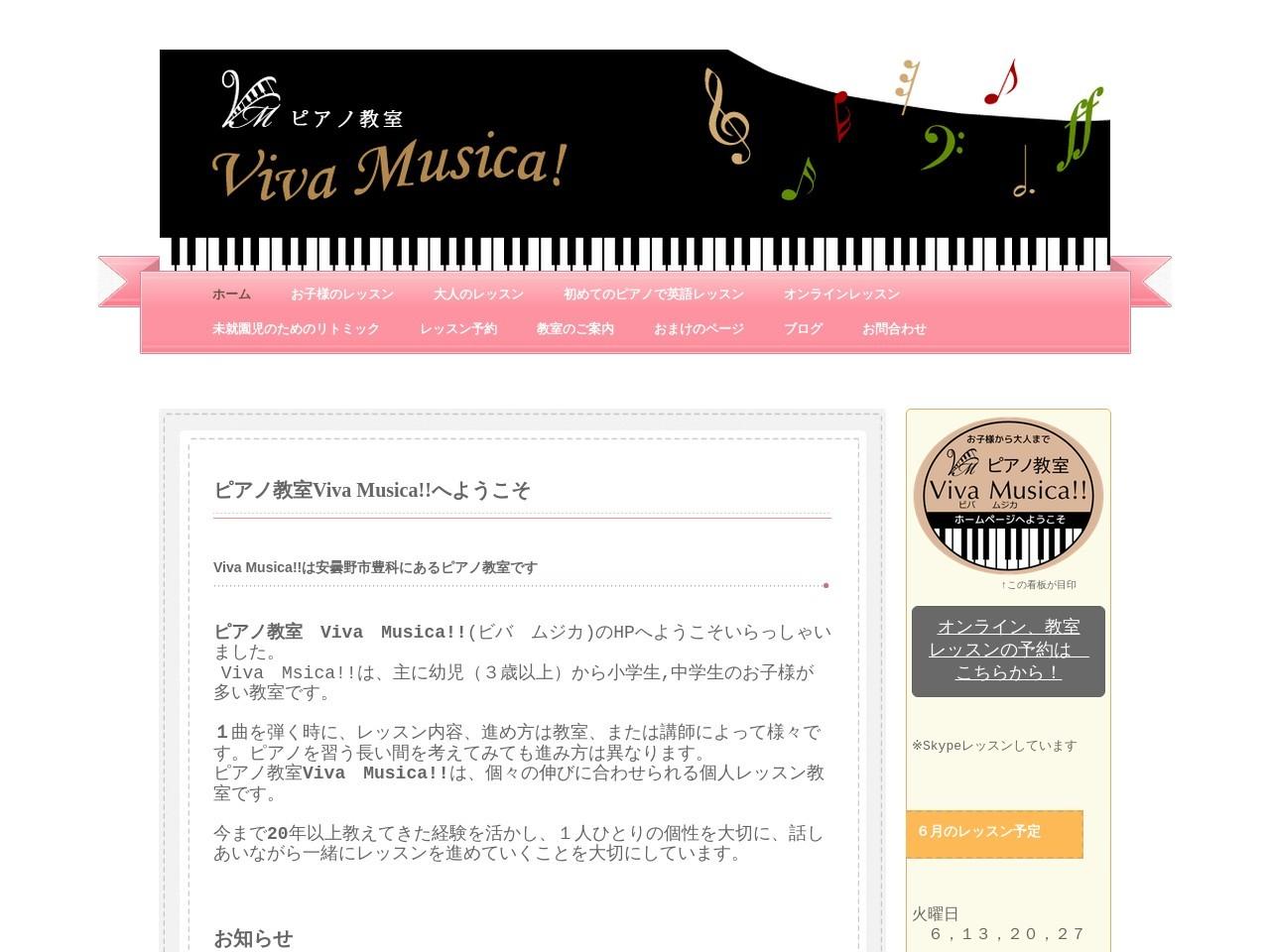 ピアノ教室Viva Musica!!のサムネイル