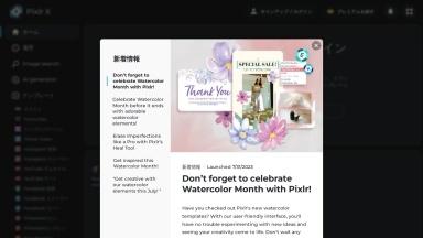 画像編集ソフト : Pixlr X - 無料でオンライン写真編集