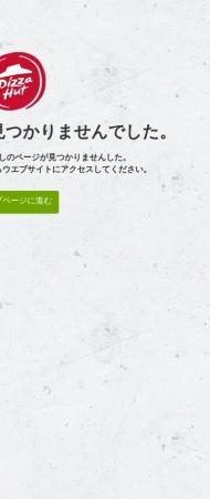 https://pizzahut.jp/pc/top