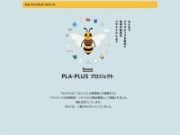 BRING PLA-PLUSプロジェクト