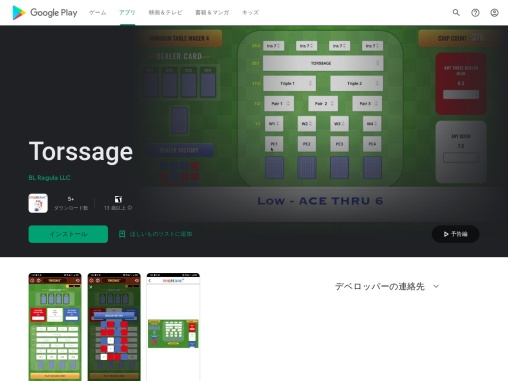 Play Online Cards on Torssage – Download Instantly