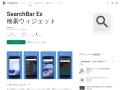 SearchBar Ex 検索ウィジェット - Google Play のアプリ