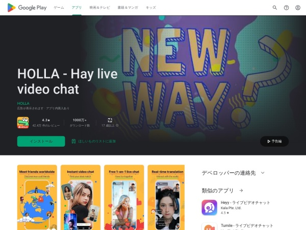 - 10 Best Apps for Video Chat with Strangers 2021