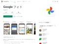 Google フォト – Google Play のアプリ