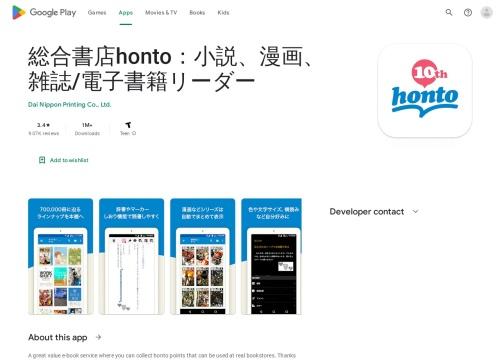 GooglePlay - 総合書店honto