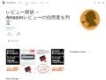 レビュー探偵 ~Amazonレビューの信用度を判定 – Google Play のアプリ