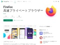 Firefox: プライバシーをしっかり守る高速ウェブブラウザー - Google Play のアプリ