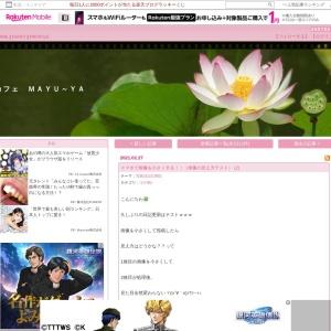 スマホで画像を小さくする!!(画像の見え方テスト) | カフェ MAYU~YA - 楽天ブログ