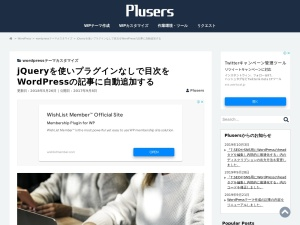 jQueryを使いプラグインなしで目次をWordPressの記事に自動追加する   Plusers