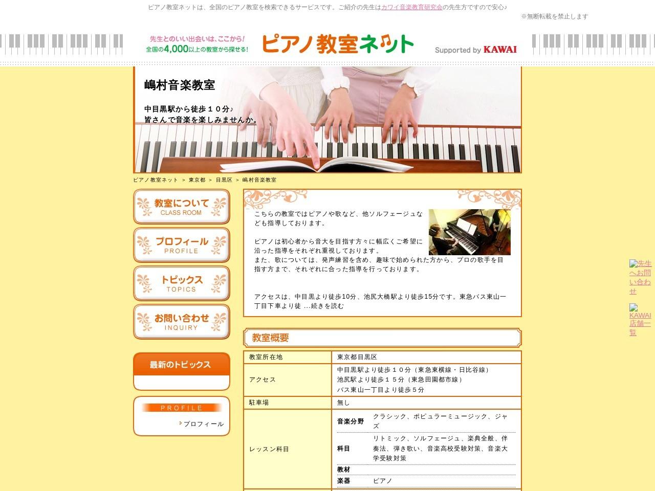 嶋村音楽教室のサムネイル