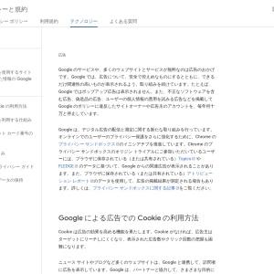 広告 – ポリシーと規約 – Google