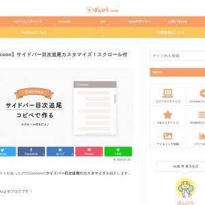 【Cocoon】サイドバー目次追尾カスタマイズ!スクロール付き | ぽんひろ.com