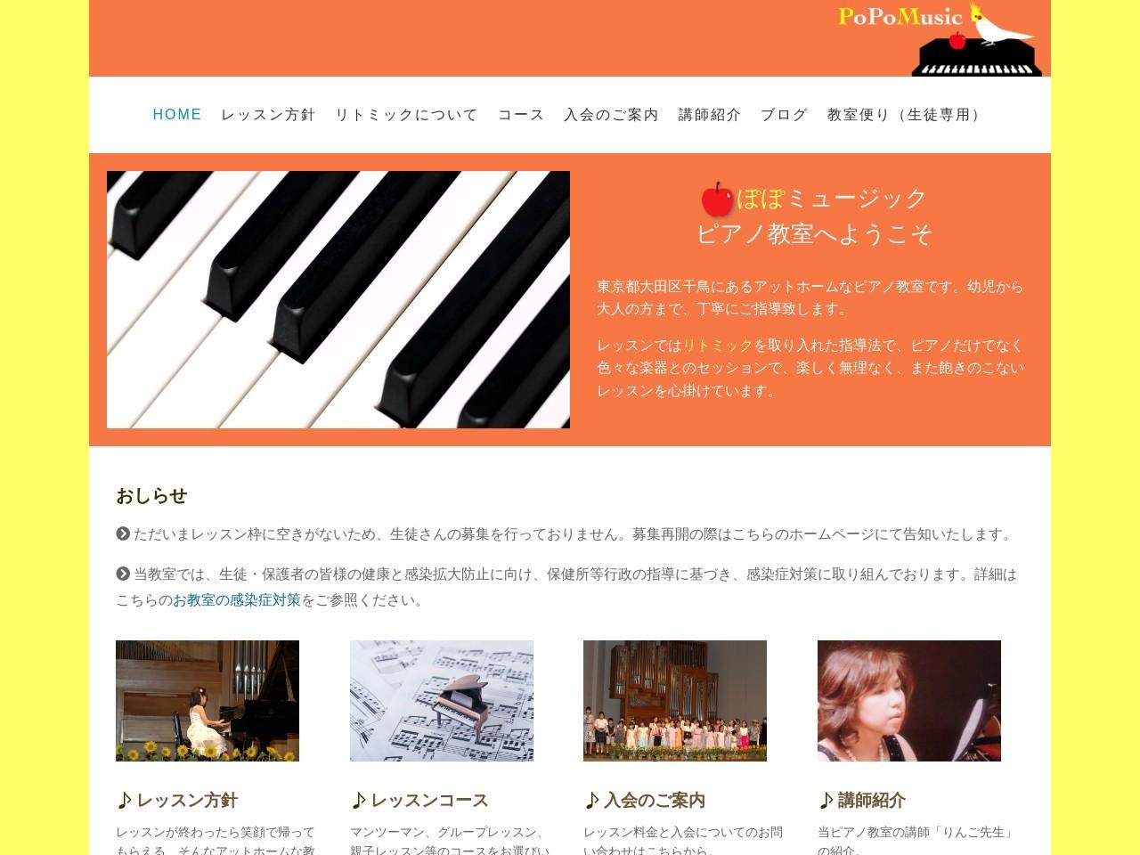 ぽぽミュージック ピアノ教室のサムネイル