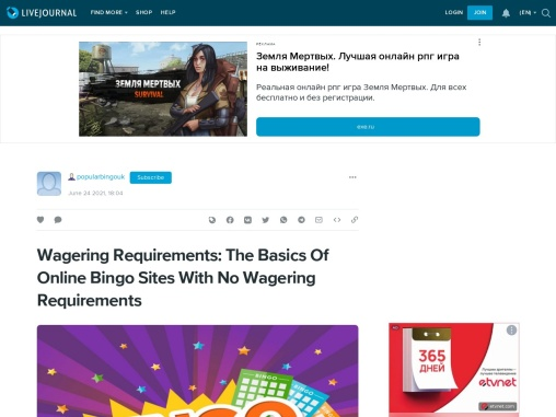 Wagering Requirements: The Basics Of Online Bingo Sites With No Wagering Requirements