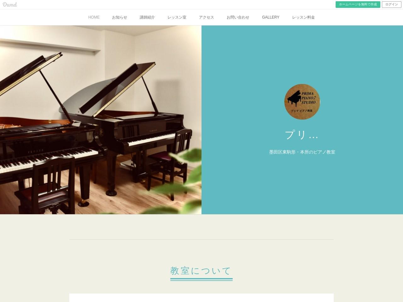 プリマピアノ教室のサムネイル
