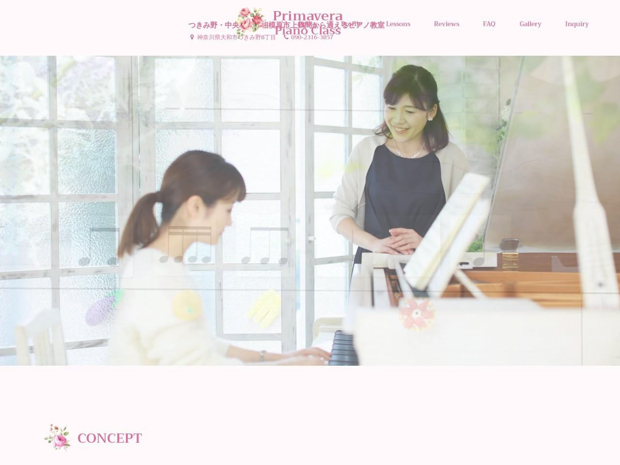 Primavera Piano Classのサムネイル