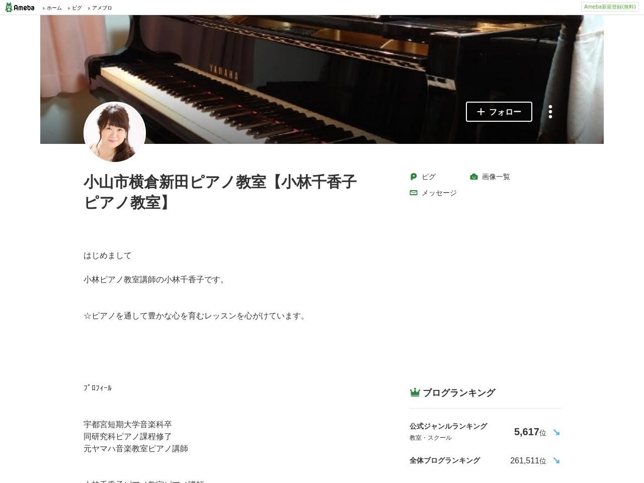 小林千香子ピアノ教室のサムネイル