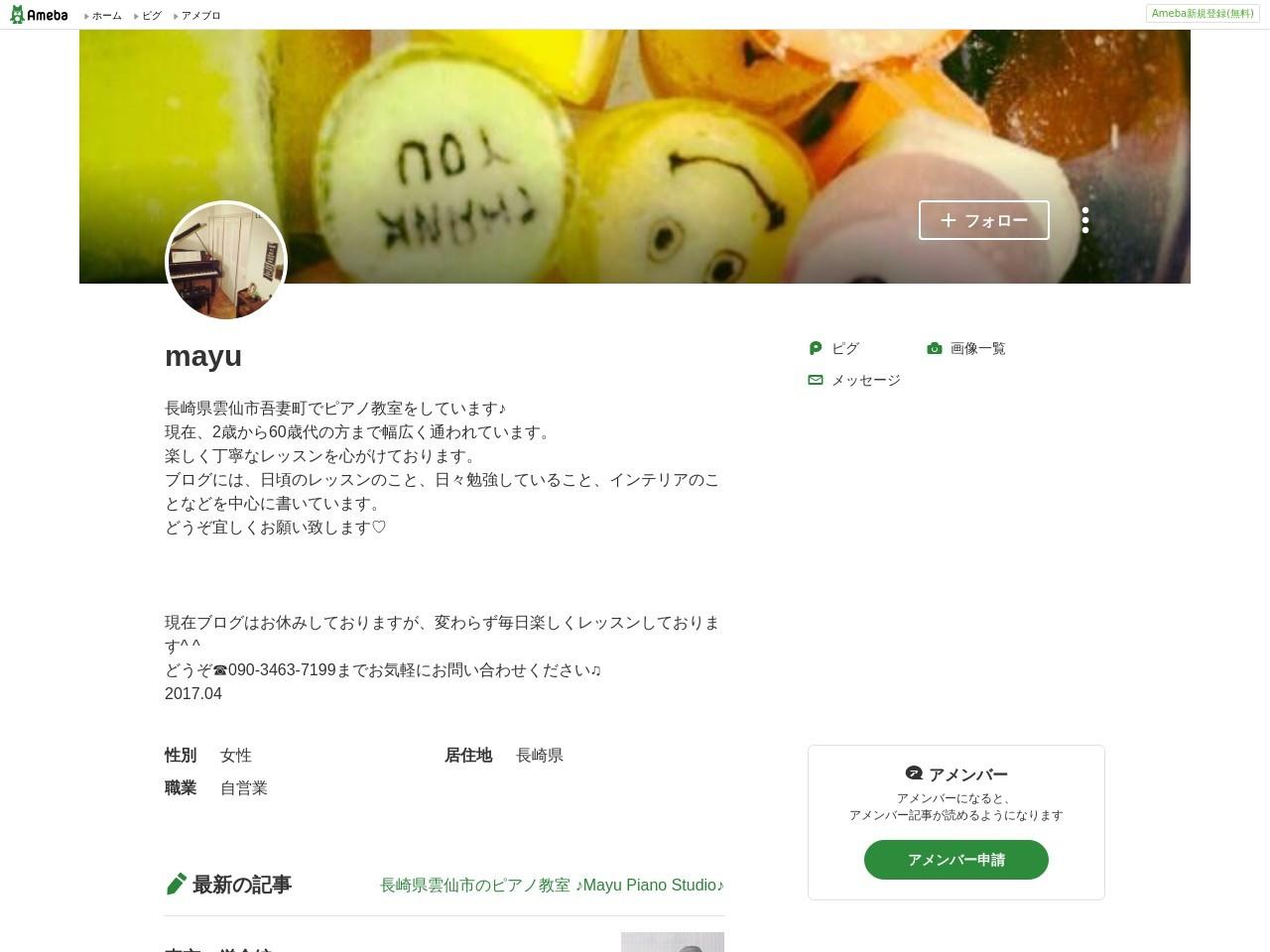 Mayuピアノスタジオのサムネイル